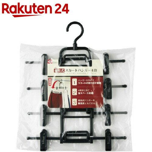 着脱式スカートハンガー 4段(1本入)