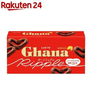 ロッテ ガーナリップル(58g)【ガーナチョコレート】[チョコレート ホワイトデー 義理チョコ]