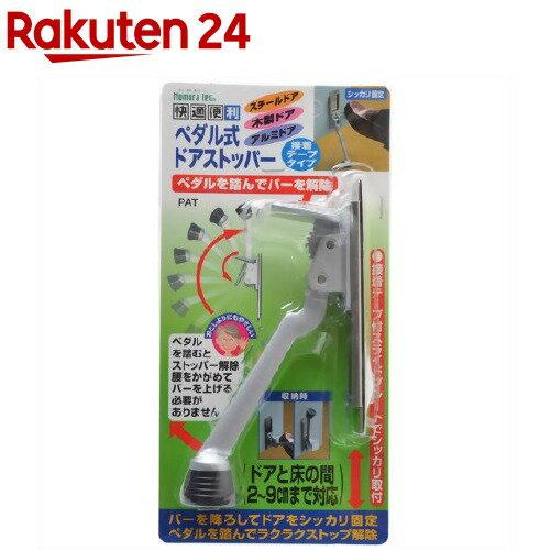快適便利 ペダル式ドアストッパー N-2423 シルバー(1コ入)【ノムラテック】