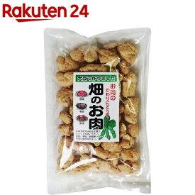畑のお肉 ブロック(300g)【zaiko_20_more】