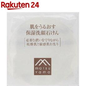 肌をうるおす保湿 洗顔石けん(90g)【肌をうるおす保湿スキンケア】