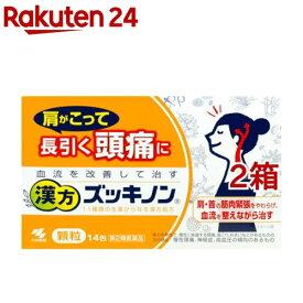 【第2類医薬品】漢方ズッキノン(14包*2箱セット)【ズッキノン】