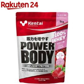 Kentai(ケンタイ) パワーボディ100%ホエイプロテイン ストロベリー風味(1kg)【kentai(ケンタイ)】