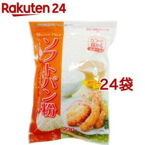 クインズシェフ チャック付 ソフトパン粉(230g*24袋セット)【クインズシェフ】
