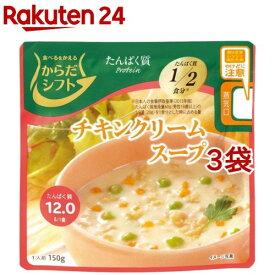 からだシフト たんぱく質 チキンクリームスープ(150g*3袋セット)【からだシフト】