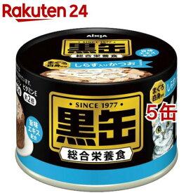 黒缶 しらす入りかつお まぐろ白身のせ(160g*5缶セット)【黒缶シリーズ】[キャットフード]