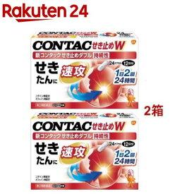 【第2類医薬品】新コンタック せき止めダブル持続性(24カプセル*2箱セット)【コンタック】