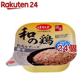 デビフペット 和の鶏 鶏肉&チーズ 軟骨(95g*24個セット)【デビフ(d.b.f)】