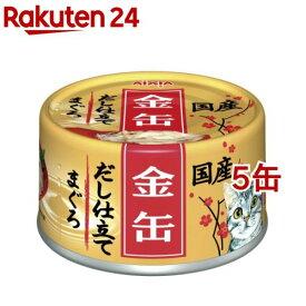 金缶 だし仕立て まぐろ(70g*5缶セット)【金缶シリーズ】