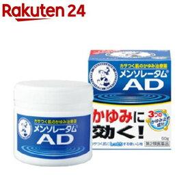 【第2類医薬品】メンソレータム ADクリームm ジャー(50g)【メンソレータムAD】