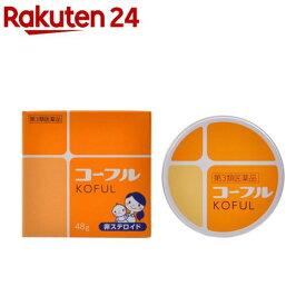 【第3類医薬品】コーフル(48g)【コーフル】