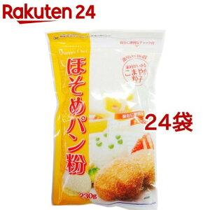 クインズシェフ チャック付ほそめパン粉(230g*24袋セット)【クインズシェフ】