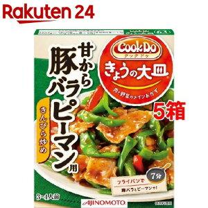 クックドゥ きょうの大皿 甘から豚バラピーマン用(3〜4人前*5コセット)【クックドゥ(Cook Do)】