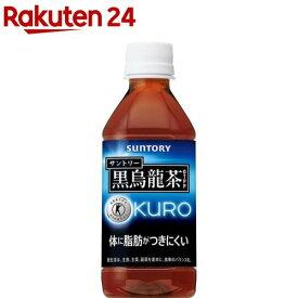 サントリー 黒烏龍茶(350ml*24本入)【黒烏龍茶】