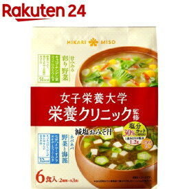 ひかり 女子栄養大学監修 減塩みそ汁(6食入)