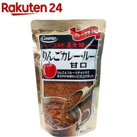 コスモ 直火焼りんごカレールー 甘口(170g)【イチオシ】
