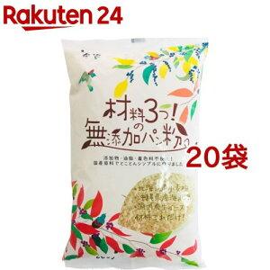 材料3つの無添加パン粉(200g*20袋セット)