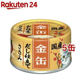 金缶 だし仕立て ささみ(70g*5缶セット)【金缶シリーズ】