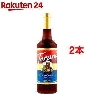 トラーニ フレーバーシロップ ブラッドオレンジ(750mL*2コセット)【Torani(トラーニ)】