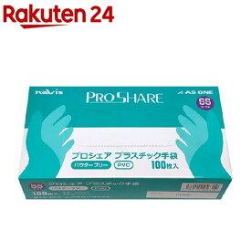 プロシェア プラスチック手袋 パウダーフリー SS(100枚入)