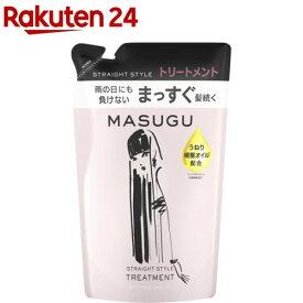 MASUGU トリートメント ストレート スタイル くせ毛 うねり髪用 つめかえ(320g)【MASUGU(まっすぐ)】