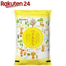 令和2年産 契約栽培米 つきあかり(5kg)
