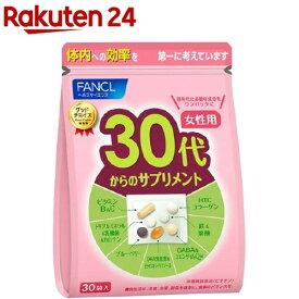 ファンケル 30代からのサプリメント 女性用 15〜30日分(7粒*30袋入)【ファンケル】