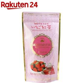いちご紅茶 ティーバッグ(3g*20包入)