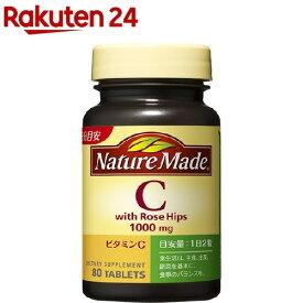 ネイチャーメイド ビタミンC ローズヒップ(770mg*80粒)【ネイチャーメイド(Nature Made)】