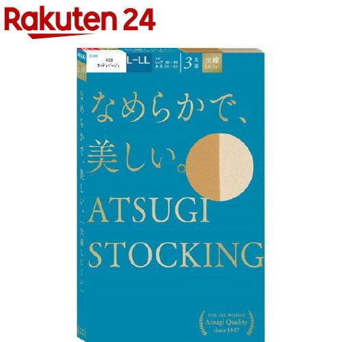 アツギ ストッキング なめらかで美しい ヌーディベージュ L-LL(3足組)【アツギ(ATSUGI)】
