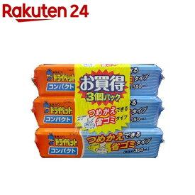 【企画品】ドライペット コンパクト 容器 3コパック(1セット)【rainy_4】【ドライペット】