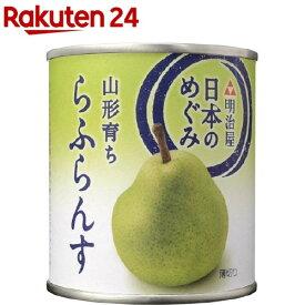 日本のめぐみ 山形育ち らふらんす(215g)