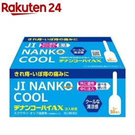 【第(2)類医薬品】ヂナンコーハイAX(2.0g*30コ入)【KENPO_11】【ヂナンコー】