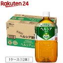 【訳あり】花王 ヘルシア 緑茶(1.05L*12本入)【rank】【ヘルシア】[ヘルシア お茶 緑茶 体脂肪]