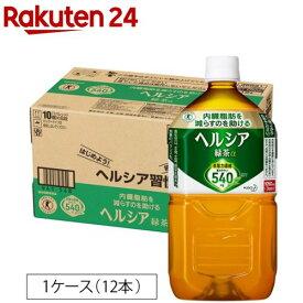 花王 ヘルシア 緑茶(1.05L*12本入)【ヘルシア】