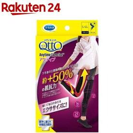 おそとでメディキュット エニタイムエクササイズ アクティブ ブラック L〜LL(1足)【メディキュット(QttO)】