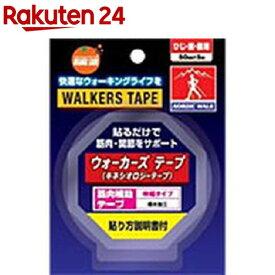 オレンジケア ウォーカーズテープ キネシオロジテープ 50mm(1巻)【オレンジケア】