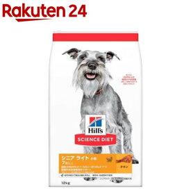 サイエンスダイエット シニアライト 小粒 肥満傾向の高齢犬用(12kg)【dalc_sciencediet】【サイエンスダイエット】[ドッグフード]