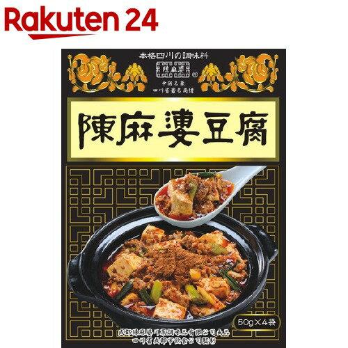 陳麻婆 陳麻婆豆腐 調理用(50g*4袋入)【イチオシ】