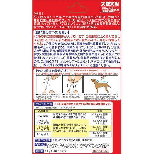 薬用アースサンスポット大型犬用