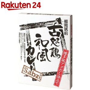 Sabzi 福岡筑前 古処鶏和風カレー(180g)【Sabzi(サブジ)】