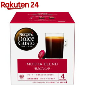 ネスカフェ ドルチェグスト専用カプセル モカブレンド(16個入)【ネスカフェ ドルチェグスト】[コーヒー]