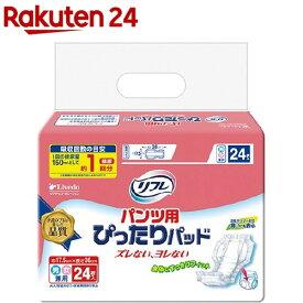 リブドゥ リフレ パンツ用 ぴったりパッド(24枚入)【リフレ 尿パッド】