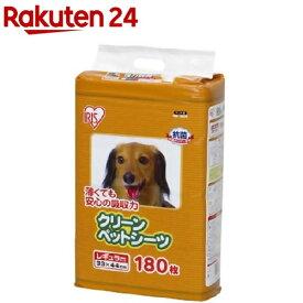 アイリスオーヤマ クリーンペットシーツ レギュラーサイズ NS-180N(180枚入)【アイリスオーヤマ】