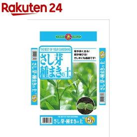SUNBELLEX さし芽種まきの土(5L)【SUNBELLEX】