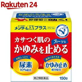 【第2類医薬品】メンターム EXプラス(150g)【KENPO_11】【メンターム】