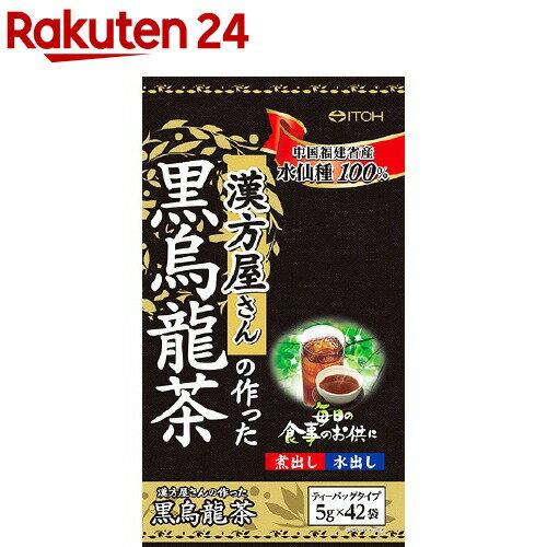漢方屋さんの作った黒烏龍茶(5g*42袋入)