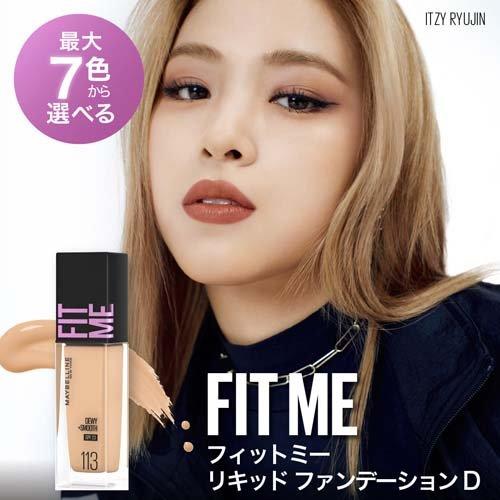 フィットミーリキッドファンデーションD【ツヤ】218健康的な肌色(ピンク系)