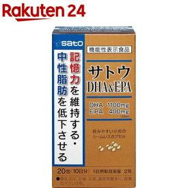 サトウDHA&EPA(20包)【佐藤製薬サプリメント】