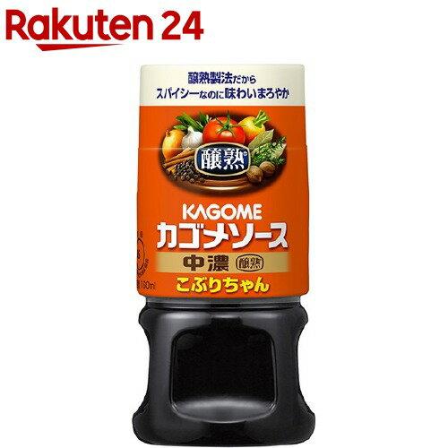 カゴメ 醸熟 中濃ソース こぶりちゃん(160mL)【カゴメソース】